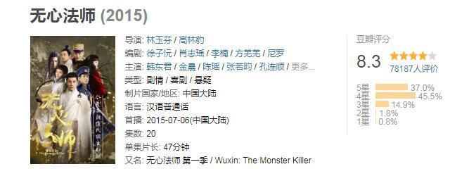 《无心法师3》无心终于和岳绮罗在一起了界面ui设计师体会图片
