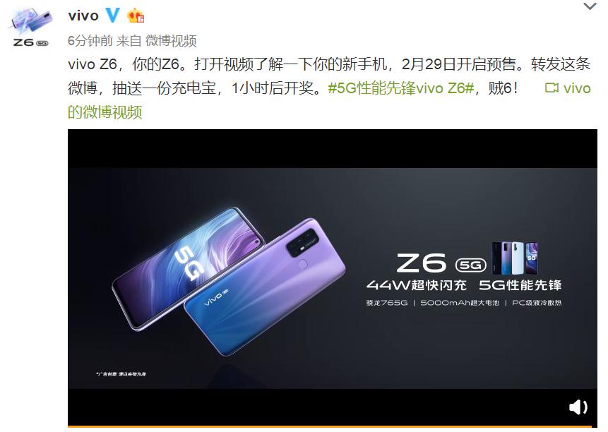 vivoZ6香不香?2198即可享受骁龙765G、PC级液冷散热性能