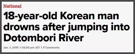 大阪人跳河,把俄罗斯跳楼的愣逼都吸引住了