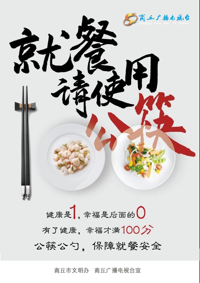 1007@商丘人|文明就餐、公筷公勺!你get了吗?