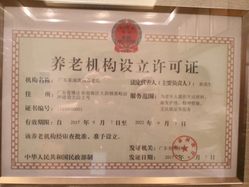 广东泰成逸园养老院收费标准及入住条件一览表 广州高端养老院哪家好