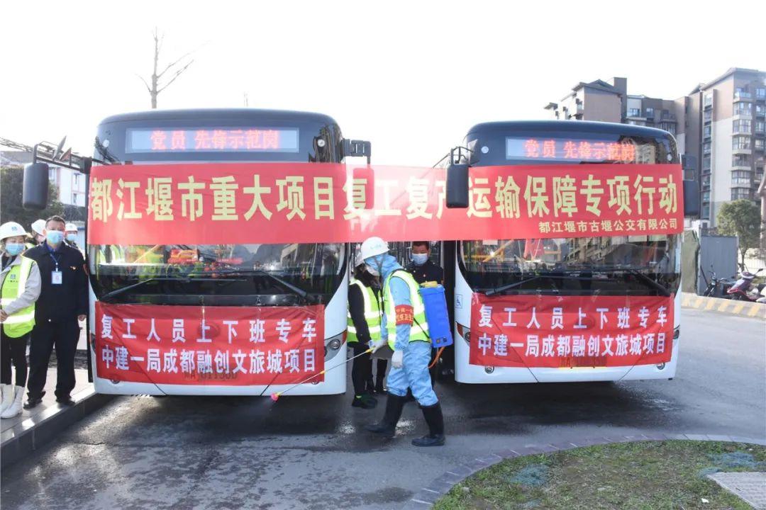 """【转载】点对点直达!都江堰市开通企业复工复产""""定制公交""""!"""