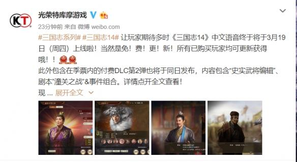 《三国志14》新DLC3月19日推出中文语音免费更新