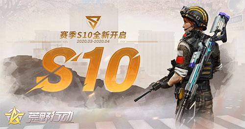 《荒野行动》赛季S10即将开启战斗优化抢先揭秘_鹰虎