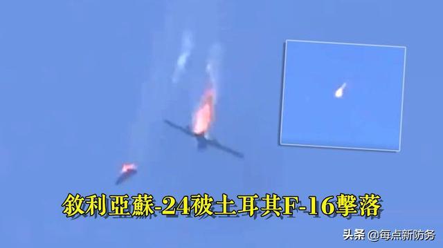 """""""击剑手""""陨落:苏-24多次被F-16击落,曾戏耍美军航母和驱逐舰"""