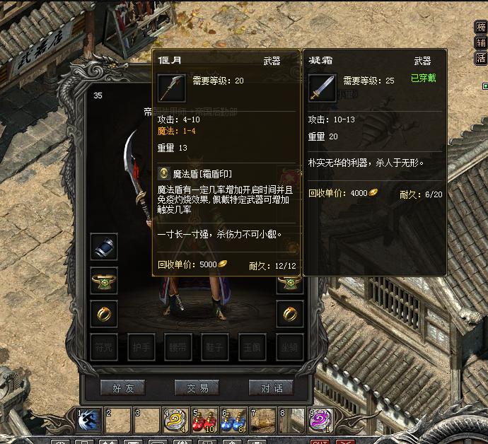 热血传奇:老玩家分享武器升级配方,再也不怕武器碎掉了!