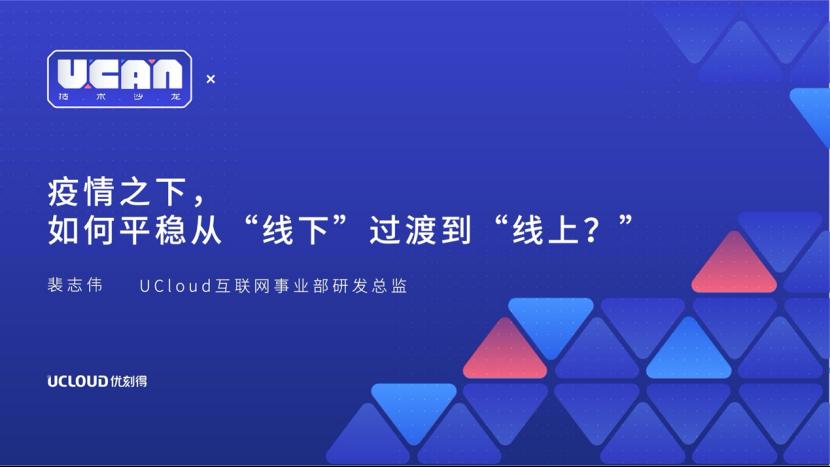 UCloud优刻得裴志伟:如何快速构建高质量在线课堂