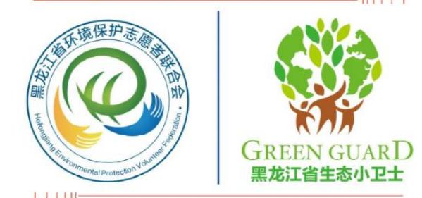 """黑龙江省环境保护志愿者联合会招募战""""疫""""小卫士"""