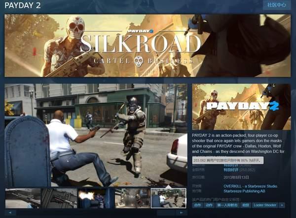 《收获日2》Steam更新官方中文由粉丝志愿者参与完成_本地化