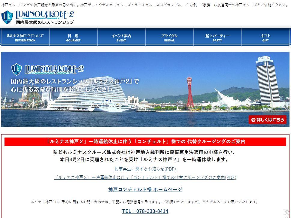 疫情冲击,日本这家邮轮公司宣布破产!钻石公