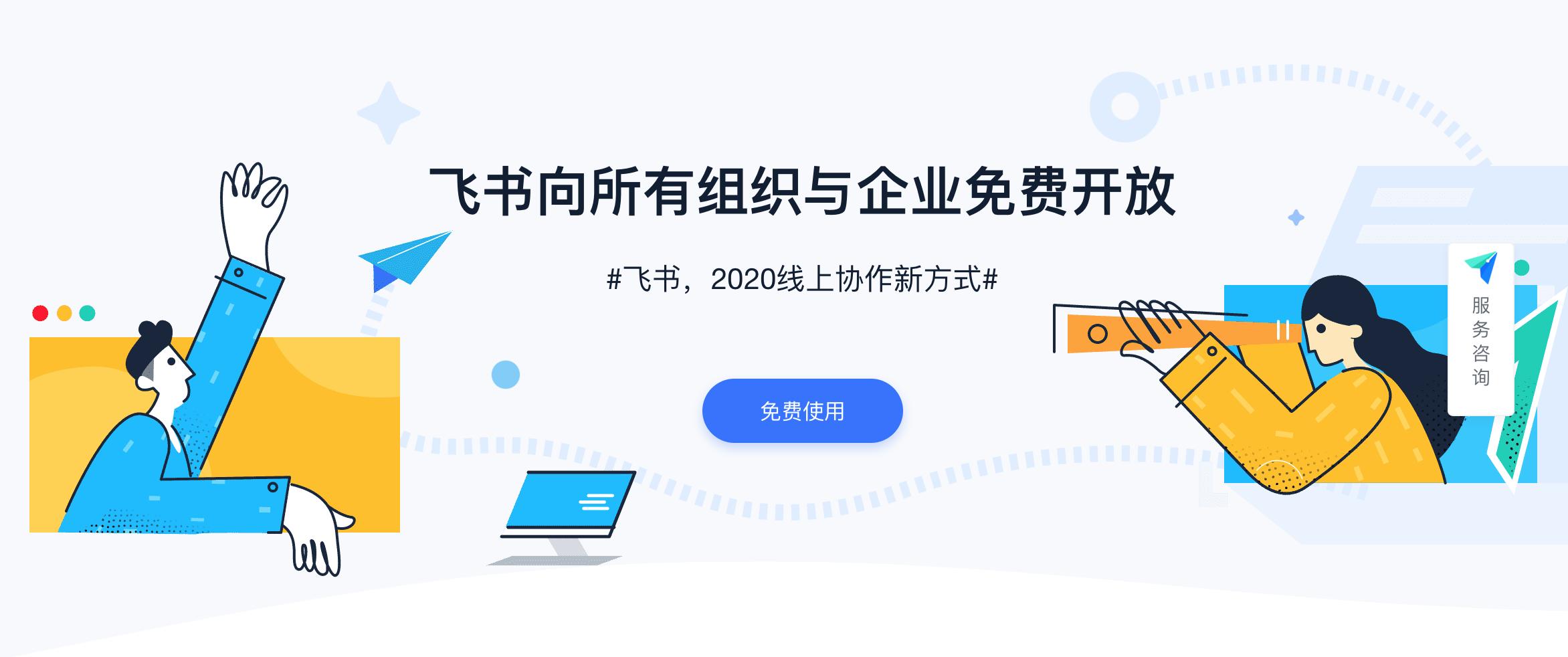 """被微信封禁五天后飞书再发声明回应 称遭遇""""莫须有式""""抹黑"""
