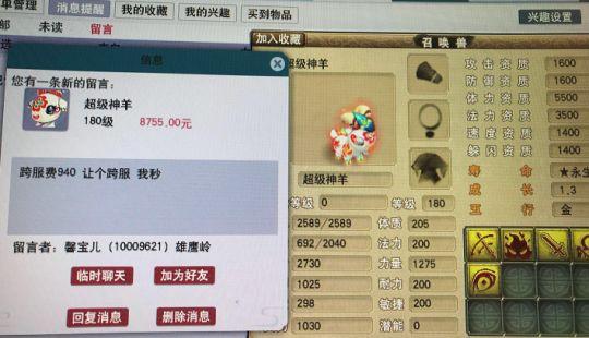 梦幻西游:玩家自制后羿下副本地图珍宝武器卖系统商人37W7_核武