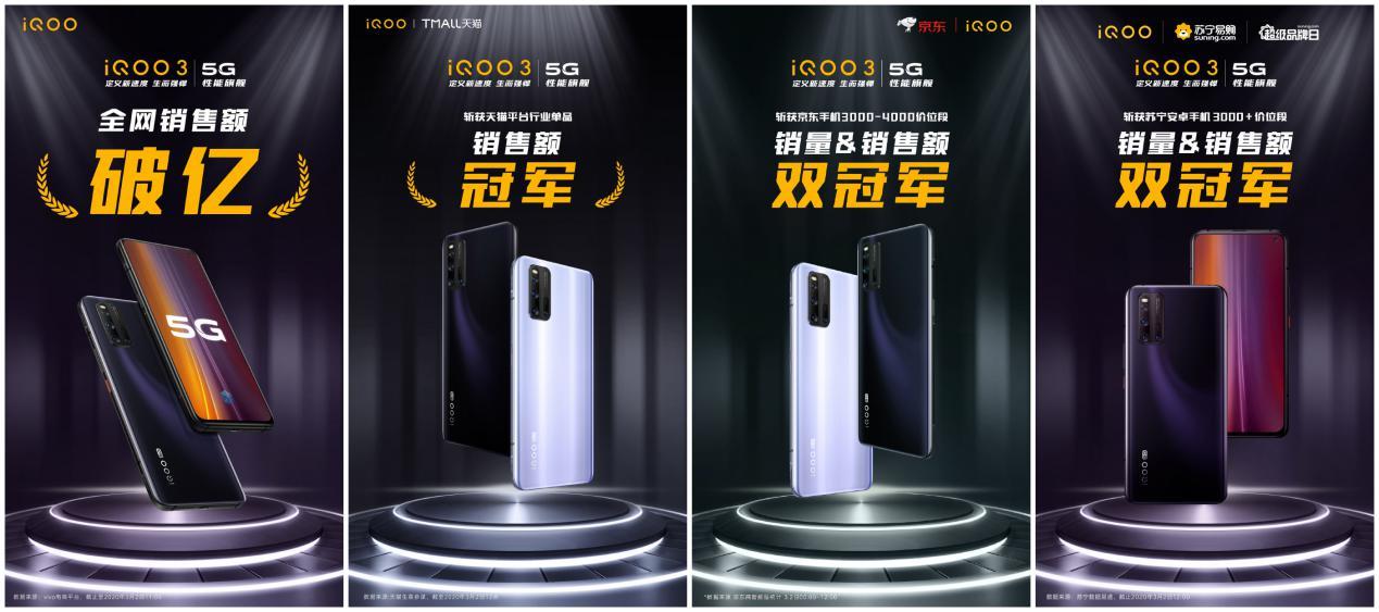 不仅一个小时销售额破亿,iQOO 3游戏手机的用户评价让不少手机品牌冒冷汗!