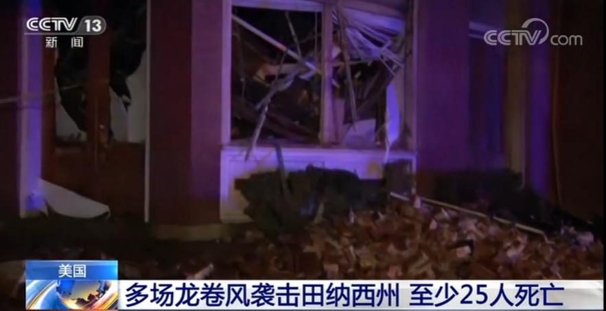 龙卷风袭击美国已致25人死亡 街道一片狼藉路边车辆受损严重