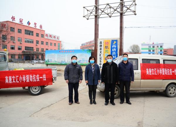 高唐文汇小学:积极防疫保安全  援助一线做贡献