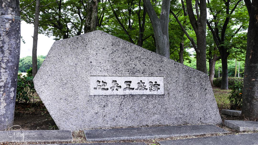 日本历史上的三名城之一,成为兵家必争之地而被毁数次重建_丰臣