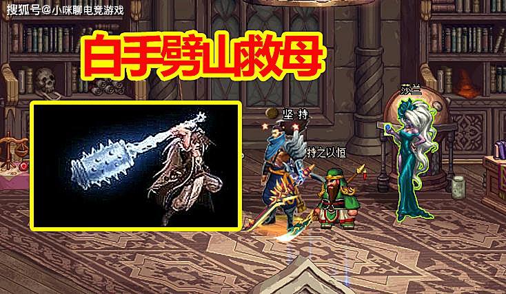 DNF鬼剑三觉亮了:白手劈山救母,被玩家做成动画,宝莲灯传来了