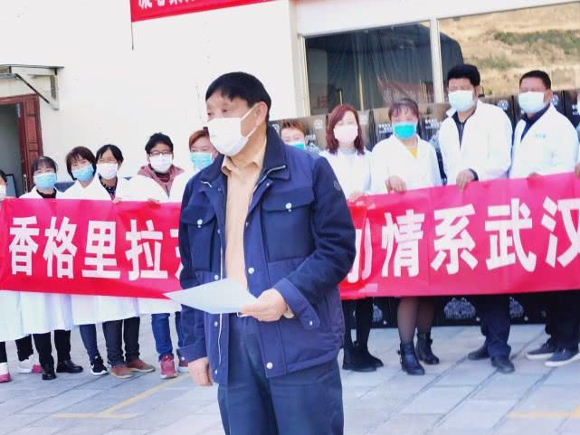 香格里拉东旺生物科技携手昆明武汉两地慈善总会,助力武汉疫情防控插图(4)