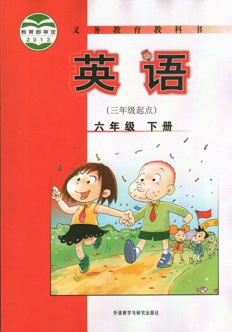 外研版三起点 小学英语 下册 课本+教师用书