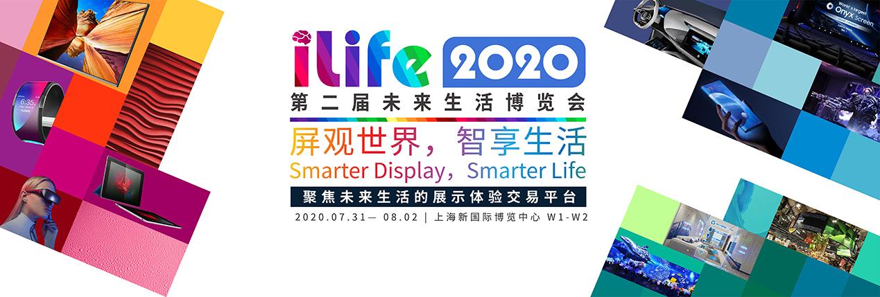 UDE2020,助力显示产业链企业2020下半年弯道超车