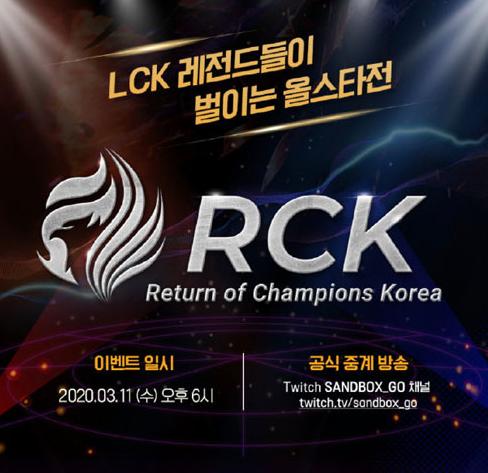 韩国首届RCK史诗明星选手赛即将开始,被称为神的男人竟然也在!