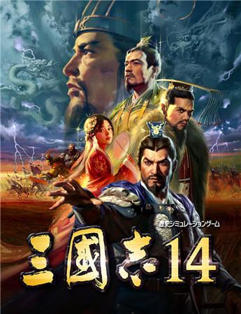游戏午报:《三国志14》第二弹付费DLC将上线,中文配音同步更新