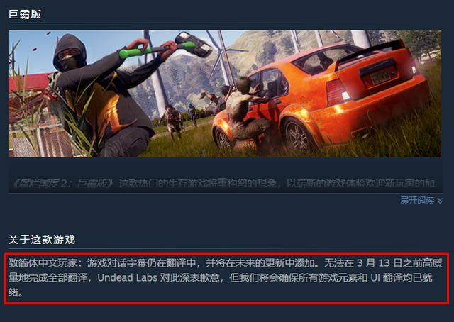 Steam版《腐烂国度2》中文字幕制作中发售时不支持_官方