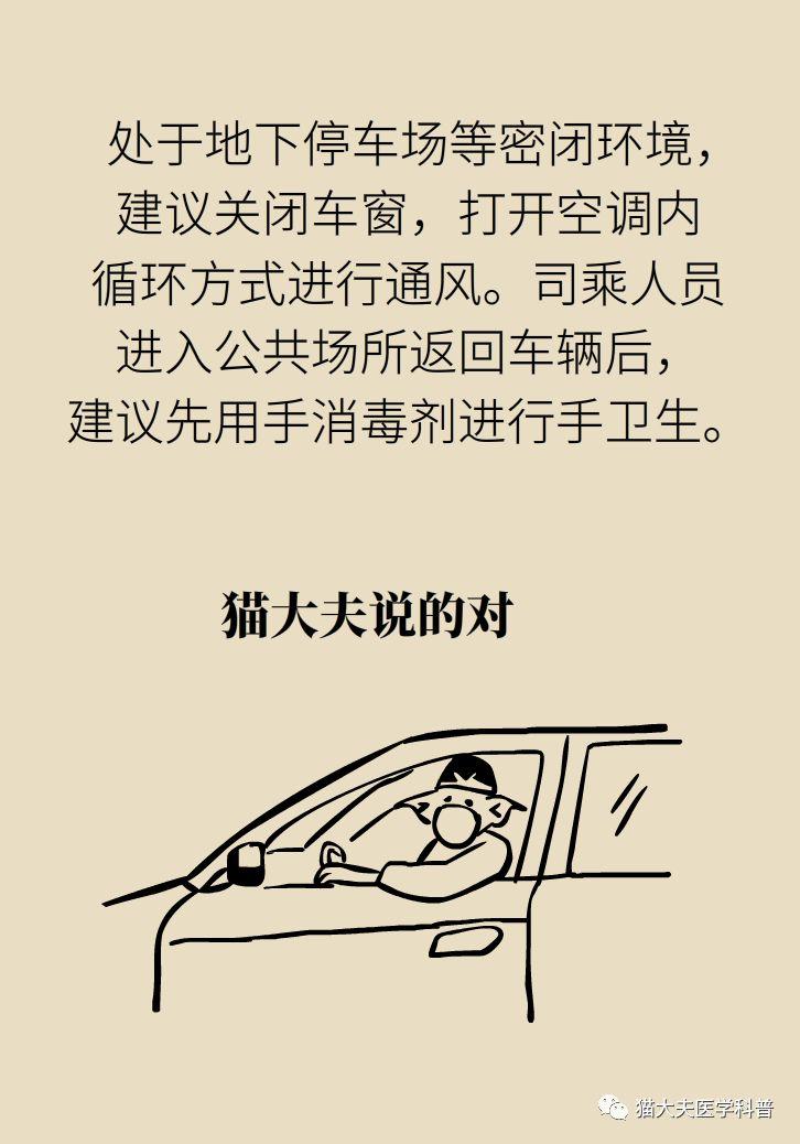 坐出租车戴口罩会传染吗?蔬菜生吃会有病毒吗?新冠病毒最新7问答