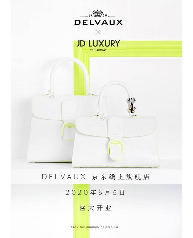 200年奢侈品牌Delvaux首次触网电商为何选择了京东?