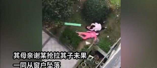 8岁孩子窗边坠楼,母亲抢拉孩子未果坠楼身亡,孩子重伤多处骨折