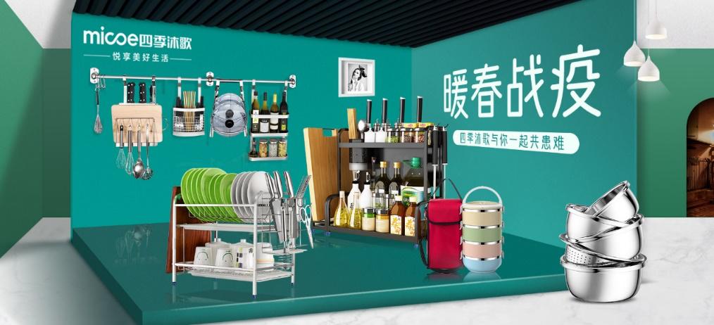 单店铺成交额同比增长466% 疫情期间京东厨具入仓商家表现亮眼