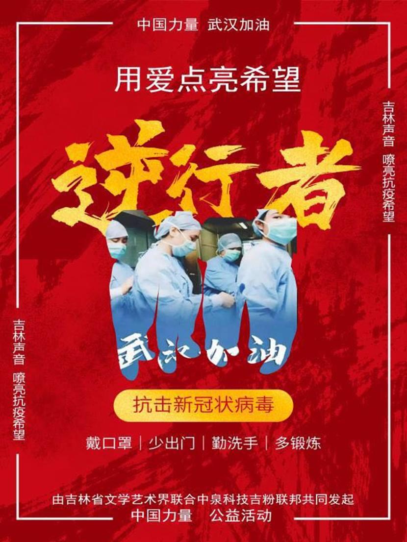"""人间有爱 """"声援武汉,传递正能量"""" 大型公益活动引起强烈社会反响"""