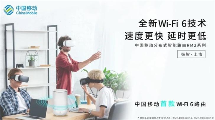 中国移动首款Wi-Fi6路由器RM2-6发布,搭载高通芯片
