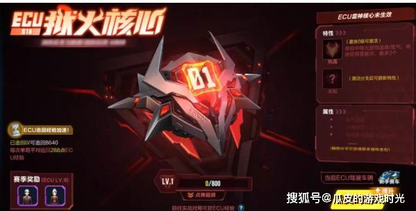 QQ飞车手游ECU狱火核心玩法指南