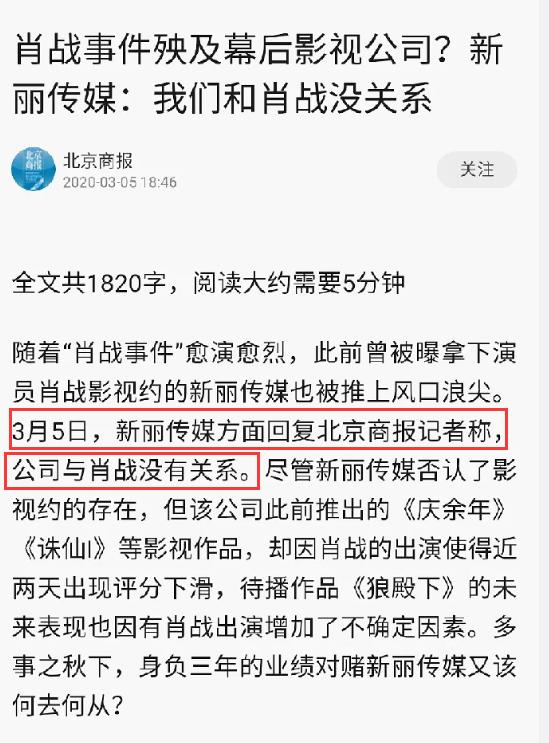 """""""肖战事件""""愈演愈烈,新丽传媒否认与肖战有影视约"""