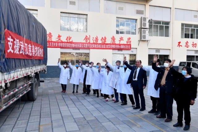 香格里拉东旺生物科技携手昆明武汉两地慈善总会,助力武汉疫情防控插图(8)