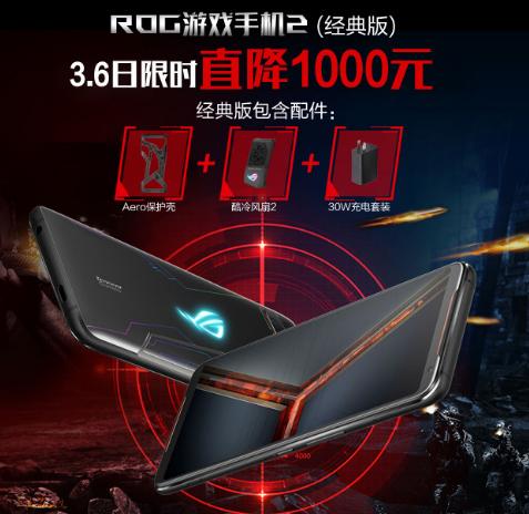 120Hz+6000mAh游戏手机:直降1000元!_摄像