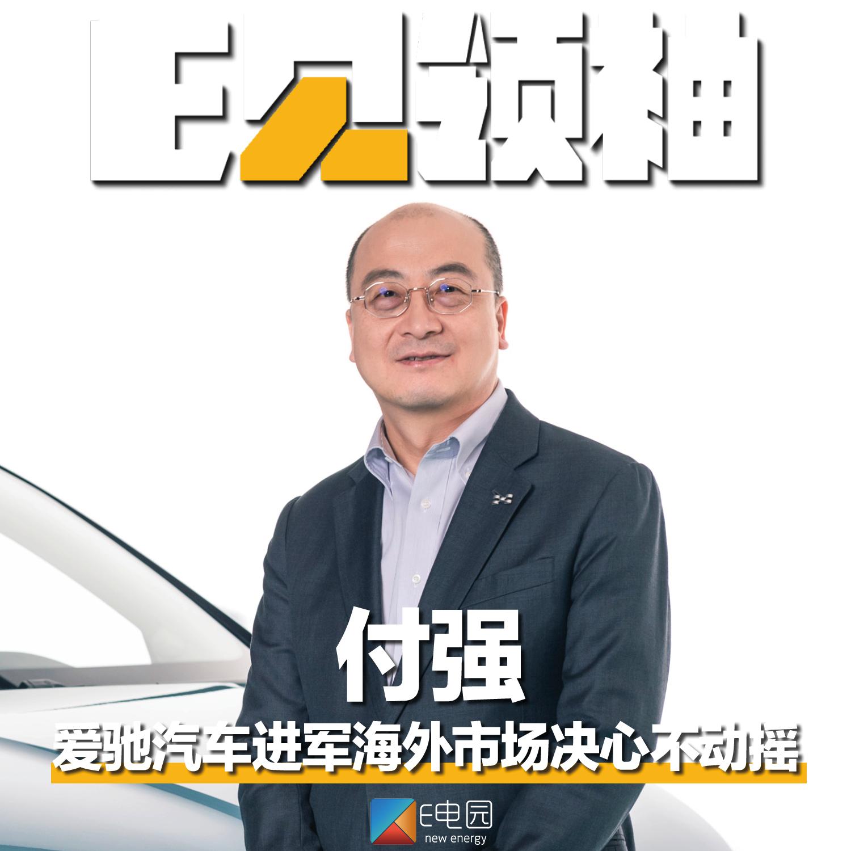 《E見領袖》之對話付強 愛馳汽車進軍海外市場決心不動搖