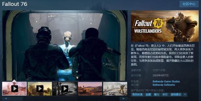 《辐射76》现已上架Steam平台包含成就系统支持中文_Core