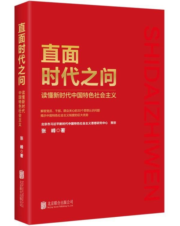 中央社会主义学院原副院长张峰新著《直面时代之问》出版