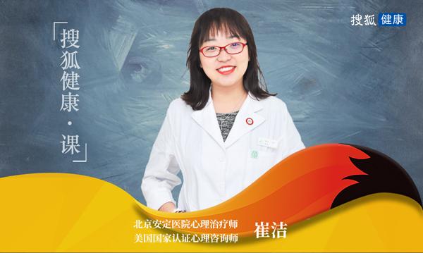 搜狐健康·课 | 安定医院崔洁:妈妈发脾气,孩子也遭殃?