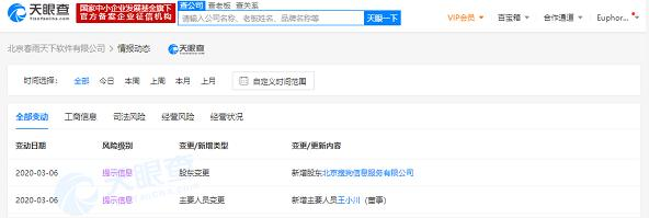 春雨医生发生工商变更:获搜狗投资,王小川成为公司董事