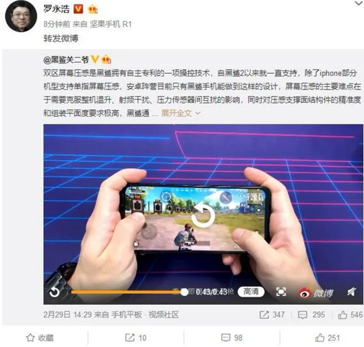 罗永浩要投奔小米主政黑鲨手机,可能性有多大?