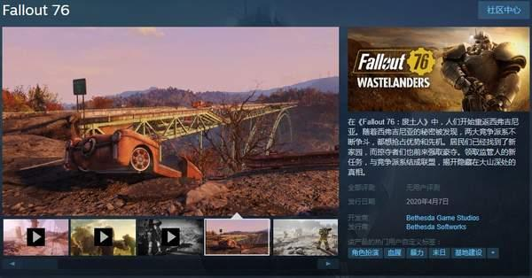 《辐射76》DLC上架Steam支持繁中,4月7日正式发售_Core