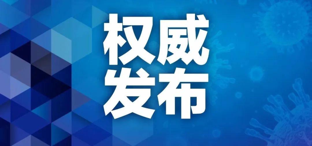 【河南省疫情最新通报】3月5日无新增病例 出院2例
