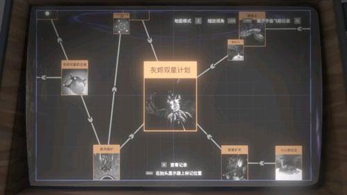 星际拓荒灰烬双星内部怎么进入双星的进入方法介绍