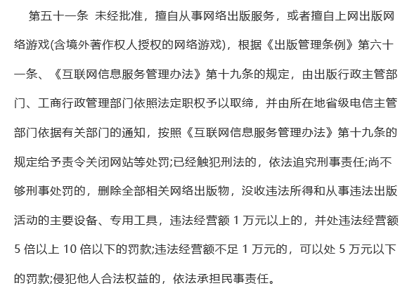 """传某游戏公司""""套版号""""运营游戏被罚1000多万_相关"""