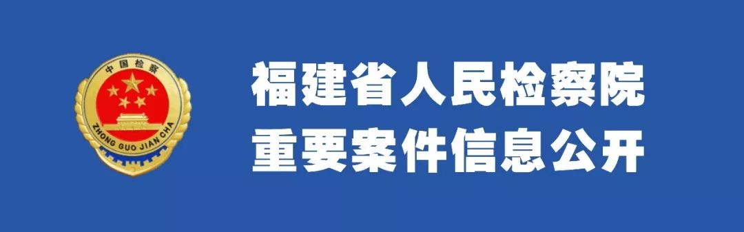 福建检察机关依法对三明市财政局郑长秋提起公诉