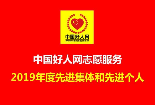 喜报!民革常德市委、陈位明等16名志愿者获中国好人网表彰!