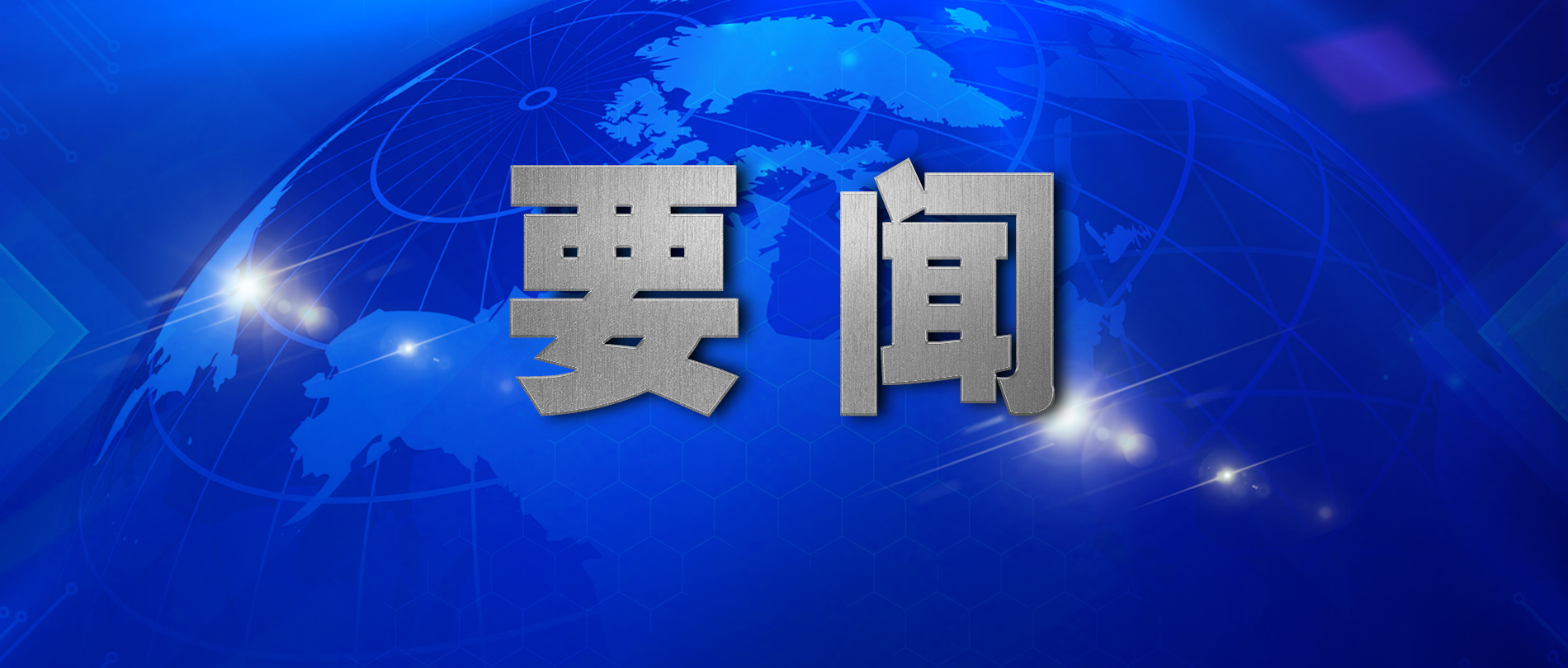 国务院通报:福建省工程质量监管平台管理混乱、违规监测